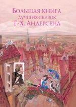 Большая книга лучших сказок Г. -Х. Андерсена