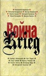 Война/Krieg.Произведения русских и немецких писателей.1941-1945 г
