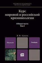 Курс мировой и российской криминологии. В 2-х томах. Том 1