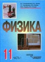 Физика. 11 класс. Часть 1