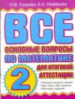 Математика 2кл Все основные вопросы для итог.аттес