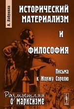 Исторический материализм и философия: Письма к Жоржу Сорелю. Пер. с фр