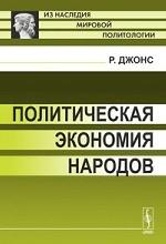 Политическая экономия народов. Пер. с англ