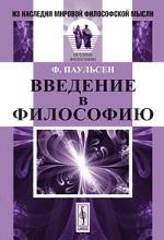 Ф. Паульсен. Введение в философию 150x220