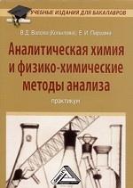 Аналитическая химия и физико-химические методы анализа. Практикум для бакалавров