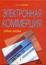 Электронная коммерция. Учебное пособие