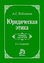 Юридическая этика. 3-е изд., изм