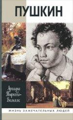 Жизнь Пушкина.Т.1.(в 2-х кн.)