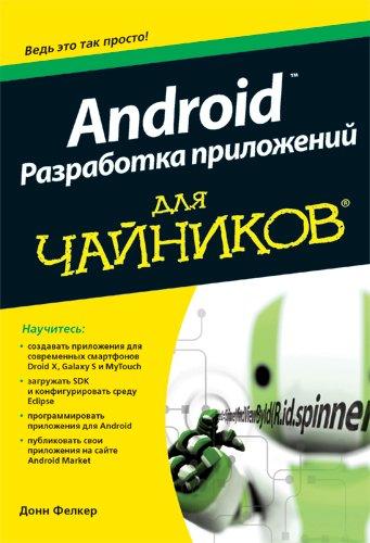 Android. Работка приложений для чайников