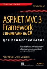ASP. NET MVC 3 Framework с примерами на C# для профессионалов