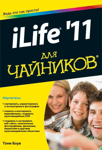 iLife `11 для чайников