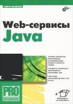 Тимур Машнин. Web-сервисы Java