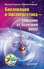 Биолокация и биоэнергетика — спасение от бол.века!