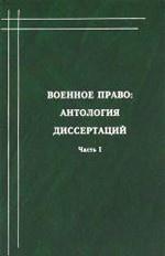 Военное право. Антология диссертаций. В 2 частях. Часть 1
