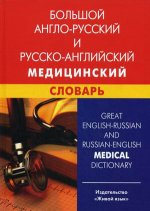 Большой англо-русский и русско-английский медицинский словарь. Свыше 110000 терминов, сочетаний, эквивалентов и значений. С транскрипцией