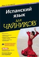Испанский язык для чайников. 2-е издание