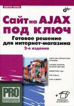 Виктор Петин. Сайт на AJAX под ключ. Готовое решение для интернет-магазина