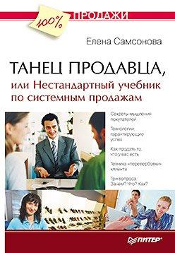 Танец продавца, или Нестандартный учебник по системным продажам