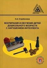 Скачать Воспитание и обучение детей дошкольного возраста с нарушением интеллекта  учебник для студентов педагогических специальностей бесплатно