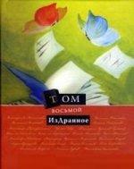 """Антология  сетевой поэзии..т.8 """"Издранное"""""""
