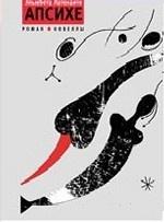 Апсихе: Роман и новеллы