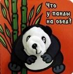 Что у панды на обед?