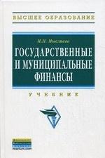 Государственные и муниципальные финансы. Учебник. Гриф МО РФ