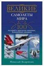 Великие самолеты мира. 100 историй