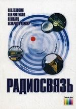 Радиосвязь. Под ред. проф. О. В. Головина – 3-е изд., стереотип