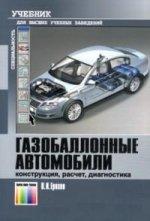 Скачать Газобаллонные автомобили  конструкция, расчет, диагностика . Учебное пособие бесплатно В.И. Ерохов