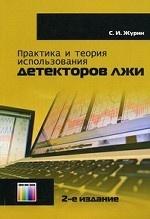 Практика и теория использования детекторов лжи. 2-е изд., стереотип