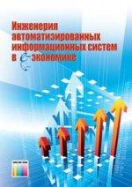 Инженерия автоматизированных информационных систем в е-экономике