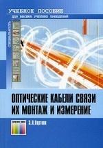 Оптические кабели связи, их монтаж и измерения: Учебное пособие для вузов
