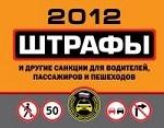 Штрафы и другие санкции для водителей, пассажиров и пешеходов 2012