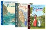 Комплект книг. Белоснежка и Розочка. Гензель и Гретель. Русалочка