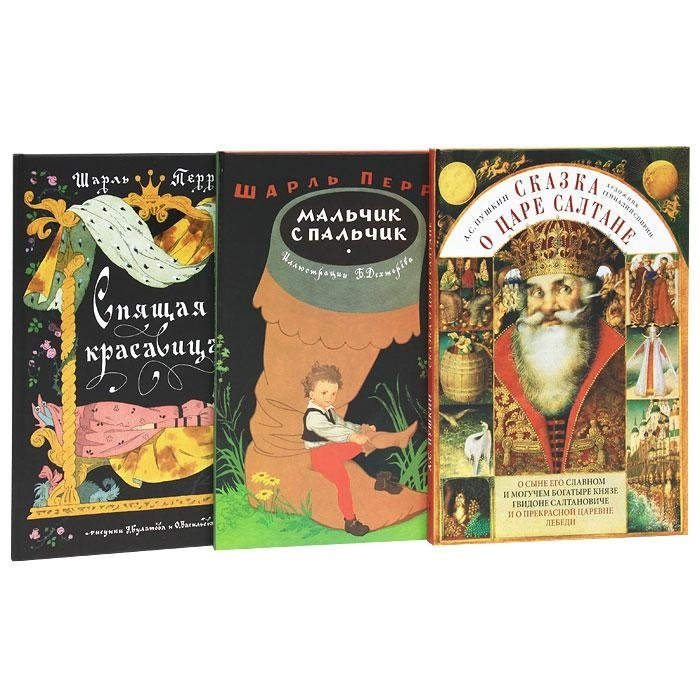 Комплект книг. Сказка о царе Салтане. Мальчик с пальчик. Спящая красавица
