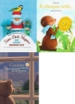 Комплект книг. Как Дед Мороз на свет появился. Я обещаю тебе. Сладких снов, маленький медвежонок