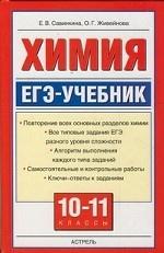 ЕГЭ Химия. 10-11 классы. ЕГЭ-учебник