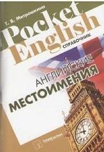 Английские местоимения. Справочник