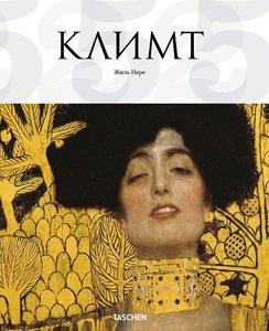 Густав Климт. Мир в женских образах