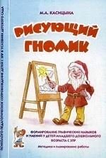 Рисующий гномик. Формирование графических навыков и умений у детей младшего дошкольного возраста с ЗПР. Методика и планирование работы