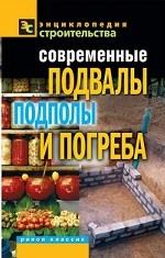 Современные подвалы, подполы и погреба