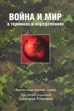 Война и мир в терминах и определениях. Военно-политический словарь