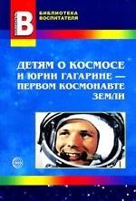 Детям о космосе и Юрии Гагарине - первом космонавте Земли