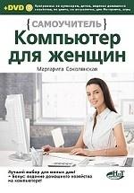 Компьютер для женщин. Самоучитель
