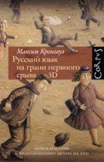 Русский язык на грани нервного срыва. 3D