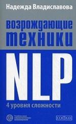 Возрождающие техники NLP. 4 уровня сложности
