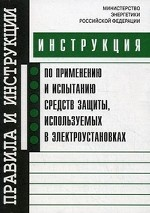 Инстр. по примен. ср-в защиты, исп. в электроустан