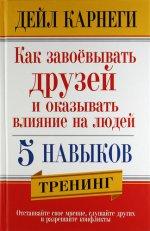 Как завоевывать друзей и оказывать влияние на людей. 5 навыков. 2-е изд