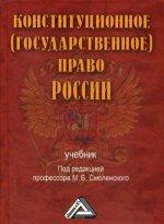 Конституционное (государственное) право России. 2-е изд., доп. и перераб